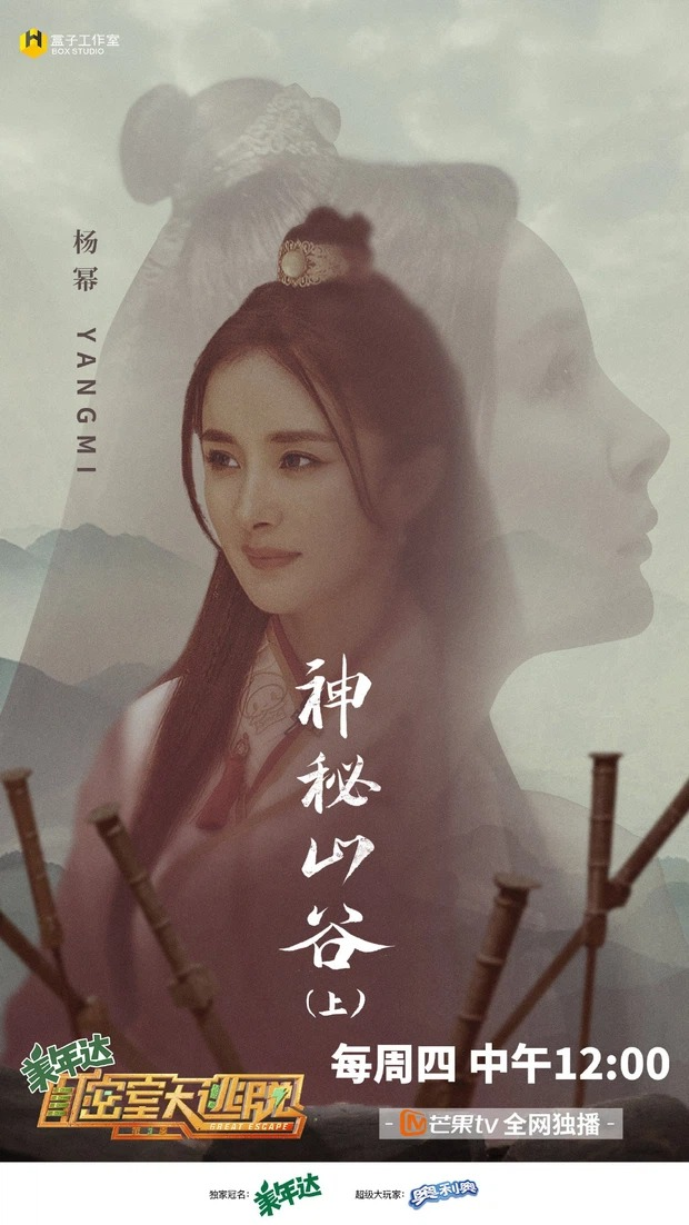 Duong Mich was 'accused' of plagiarizing Liu Yifei's poster, Cnet conveniently 'compared' the angle of two great beauties 2