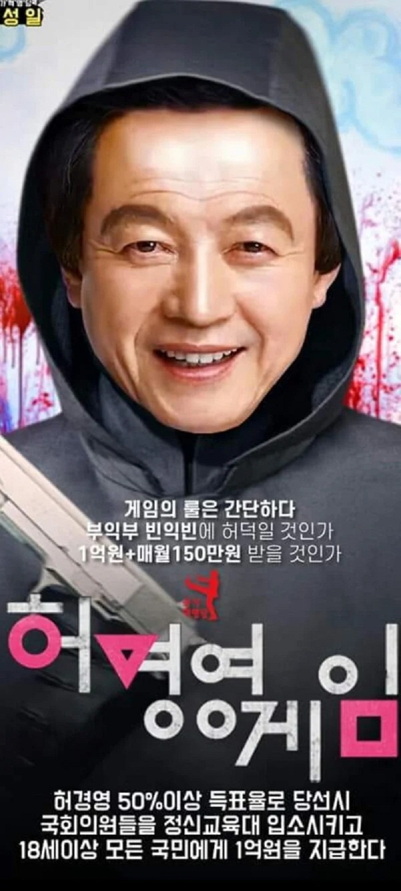 Portrait of a presidential candidate possessing IQ 430, a supernatural and extremely strange ability of Korea 4