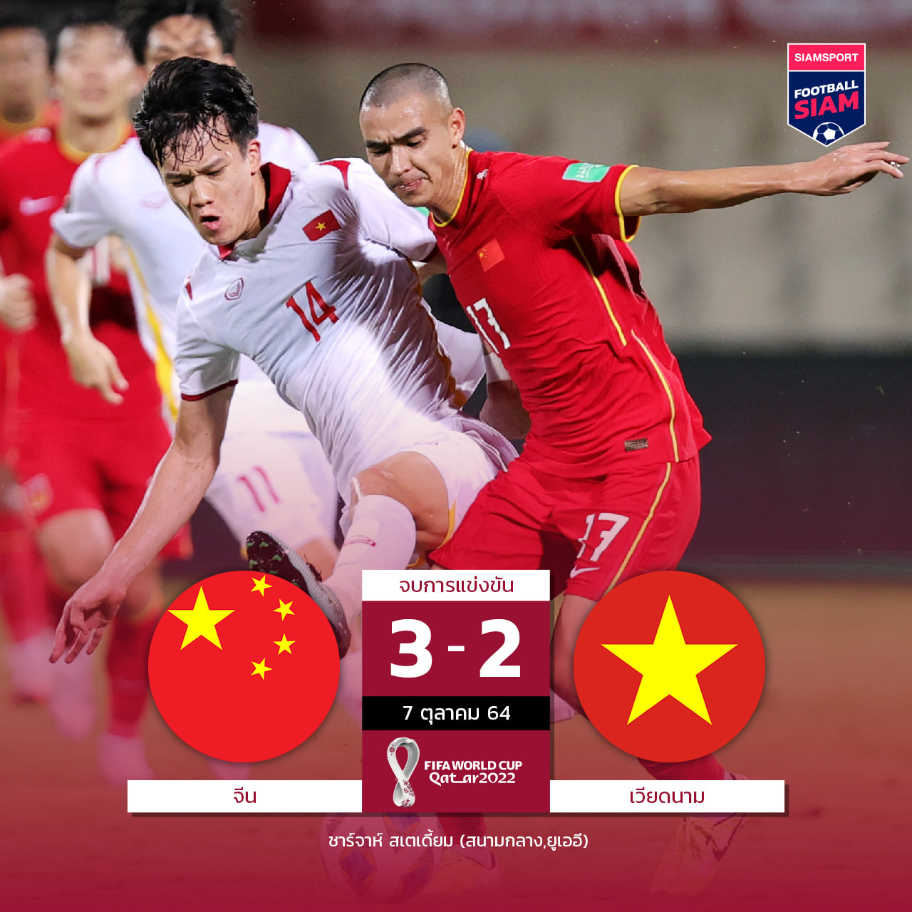 Losing on a winning streak against China, the Vietnamese team was encouraged by Thai fans 1